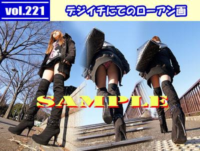 有料記事 vol.221