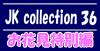 JK collection 36 お花見特別編