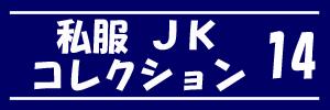 私服JK コレクション vol.11